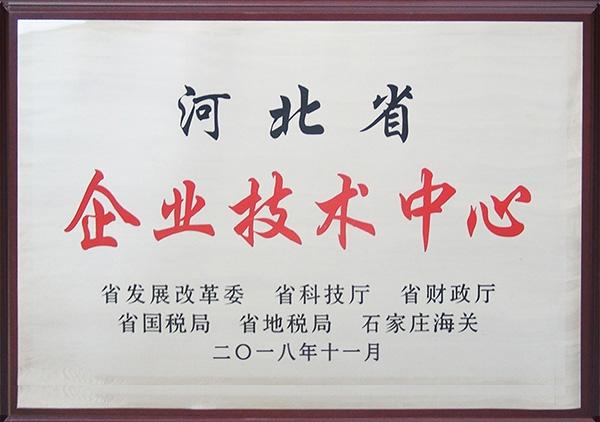河北省企业技术中 心